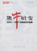 熊牛嬗变-2000-2007中国经济大轮回