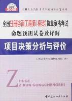 戰略管理(第七版)(翻譯版)