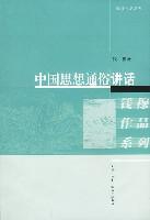 中國思想通俗講話/錢穆作品系列