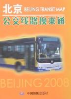 北京公交线路换乘通
