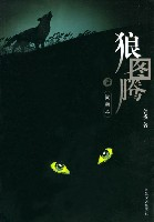 狼圖騰(姜戎)封面圖片