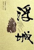 浮城/梁晓声经典作品