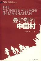 曼哈頓的中國村
