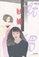 妩媚/花城凹凸系列
