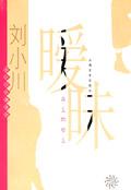 暧昧(劉小川小說)