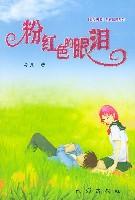 粉紅色的眼淚/真愛天書都市情感系列