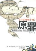 原罪/长篇商战小说