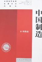 中国当代名家长篇小说代表作-中国制造