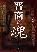 晉商之魂(200年老店的昌盛秘訣)
