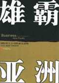 雄霸亚洲:国际化大公司的亚太攻略