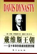 戴维斯王朝--五十年华尔街成功投资历程