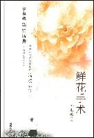 鲜花手术(毕淑敏最新作品!)