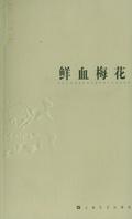 鲜血梅花(余华先锋小说集 新版)