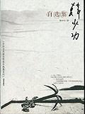 韩少功自选集