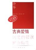 古典爱情(河边的错误鲜血梅花)/九元丛书