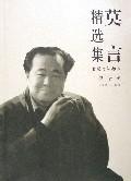 莫言精选集(世纪文学60家)