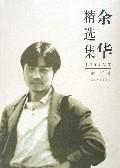 余华精选集(世纪文学60家)