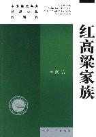 红高粱家族 中国当代名家长篇小说代表作