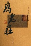 高老庄/贾平凹作品集