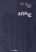 太白山记(短篇卷)/贾平凹小说精粹