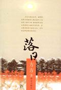 落日(方方作品)