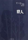 猎人(短篇卷)/贾平凹小说精粹