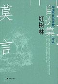红树林/中国当代名作家自选集大系