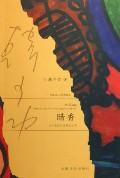 暗香--中短篇小说珍藏本/当代名家自选精品丛书