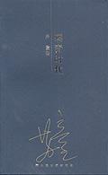 蘇童作品系列:刺青時代(中篇小說集)