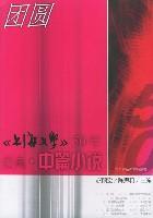 團圓(上海文學50年經典中篇小說)