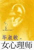 女心理師(上)(畢淑敏長篇力作·卓越亞馬遜網上首發!)
