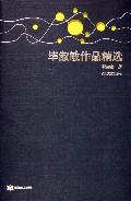 毕淑敏作品精选/跨世纪文丛精华本