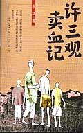 许三观卖血记(余华继《活着》后推出的广受赞誉长篇小说,英、德、法、意、韩等译本全球热卖发行!)