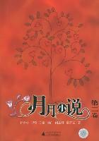 月月小说(第2卷)