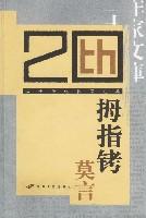 拇指铐/二十世紀作家文庫