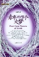 青年的四个大梦(精)/心理励志馆系列