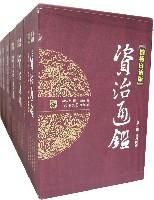 資治通鑒:柏楊白話版(第1-9輯 全三十六冊)