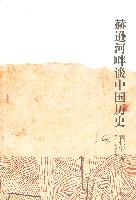 中国文化导读(附盘)
