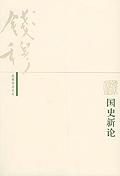 国史新论/钱穆作品系列