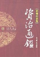 資治通鑒(第五輯 亂世烽煙)(柏楊白話版)(全四冊)