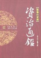 資治通鑒(第六輯 貞觀之治)(柏楊白話版)(全四冊)
