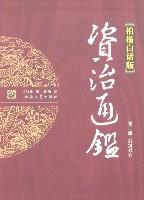 资治通鉴(第二辑 后汉兴亡)(柏杨白话版)(全四册)