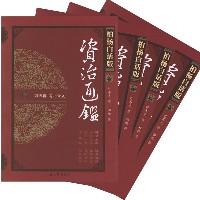 资治通鉴(第四辑 南北分立)(柏杨白话版)(全四册)