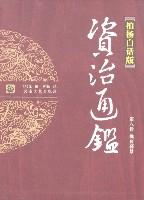 资治通鉴(第八辑 晚唐暮景)(柏杨白话版)(全四册)