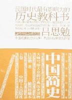 中国简史(上下)
