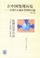 在中国发现历史--中国中心观在美国的兴起(增订本)/世界汉学论丛
