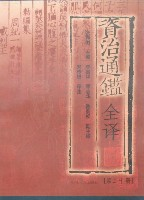 資治通鑒全譯(1-20)