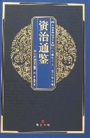 中華國粹經典文庫-資治通鑒