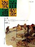 白话资治通鉴(上下彩图版)