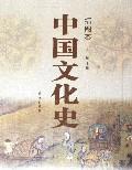 中國文化史(插圖本)